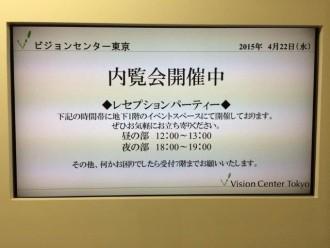 ビジョンセンター東京 (2)