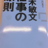 仕事の原則 (489x640)