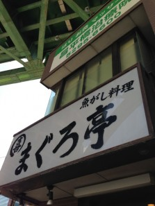 ①大盛海鮮丼の聖地『まる喜 まぐろ亭』