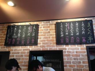 ④大盛海鮮丼の聖地『まる喜 まぐろ亭』