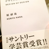 9月のさと、うま デザインのデザイン@原研哉 (480x640)