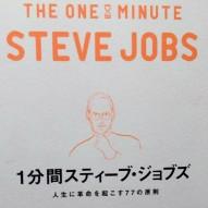 9月のきくち 1分間スティーブ・ジョブス (574x640)