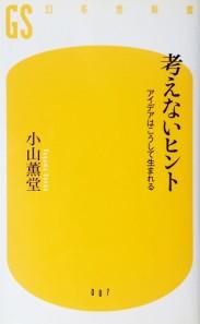 12月のさと、うま 考えないヒント@小山薫堂 (395x640) (2)