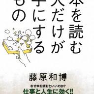 12月のみしば 本を読む人だけが手にするもの@藤原和博 (519x640) (2)