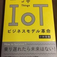 IoT(写真) (640x480)
