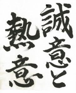 誠意と熱意 (524x640)