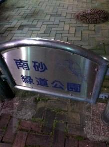 012 南砂緑道公園入口