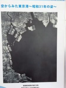 004東京湾埋め立てS31