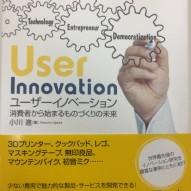 ユーザーイノベーション (480x640)