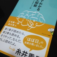 2016年12月のまえもり 絵でわかる人工知能@三宅 陽一郎・森川 幸人 (480x640)