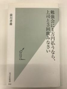 2016年12月のみしば 勉強会に1万円払うなら、上司と3回飲みなさい@前川孝雄 (480x640)