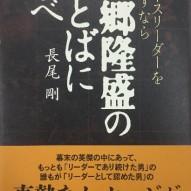 『西郷隆盛のことに学べ』きくち (410x640)
