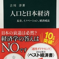 人口と日本経済 (397x640)