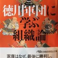 徳川軍団に学ぶ組織論 (427x640)