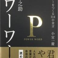 パワーワード (380x640)