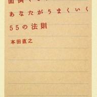 ikeda_171120(表紙)