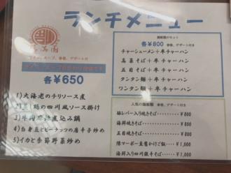 180323_お店_04