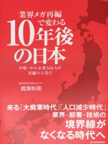 2018年4月のさと、うま 業界メガ再編で変わる10年後の日本