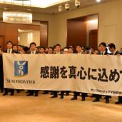 平成29年度 お客様感謝の夕べを開催いたしました。