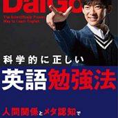2018年5月のいけみ 科学的に正しい英語勉強法@DaiGo