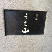 ~銀座 懐石・会席料理 うち山 ~