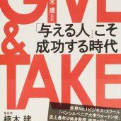 2019年6月のさと、うま GIVE&TAKE「与える人」こそ成功する時代