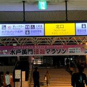 ~東京さんぽNo.28【番外編】~ 第4回水戸漫遊マラソン~