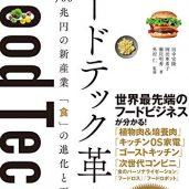 2020年9月のさと、うま フードテック革命 世界700兆円の新産業 「食」の進化と再定義