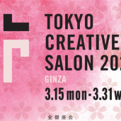 Hello,New World. 東京クリエイティブサロン2021銀座を応援!