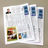 社外報(?!) 「利他」 を発刊いたました!