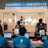 第16回 日本ガラスクリーニング選手権大会2014 in 九州