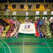 スポーツ合宿2016<前編>
