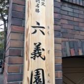 東京さんぽ vol.11 【六義園】