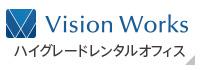 有楽町のハイグレードレンタルオフィス VisionWorks有楽町